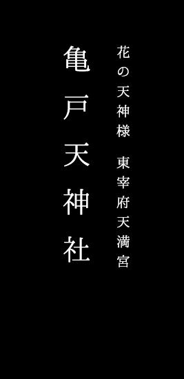 天菩日命(菅家の祖神)を奉祀する亀戸天満宮